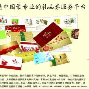 200元面值生态礼品自选卡图片