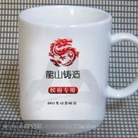 供应邢台陶瓷杯印字变色杯厂家/陶瓷杯印字变色杯定做价格
