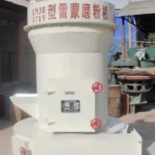 HC2300超大型磨粉机、雷蒙磨粉机、锰粉磨粉机、脱硫雷蒙机