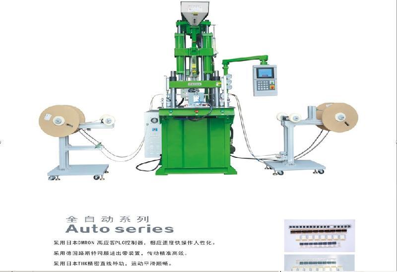 供应SMD贴片支架专用立式注塑机/贴片注塑机生产厂家
