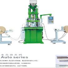 供应连续端子连接器注塑机,广东省最专业的端子连接器注塑机生产厂家批发
