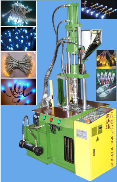 供应LED发光字灯专用立式注塑机/LED外露灯专用立式注塑机