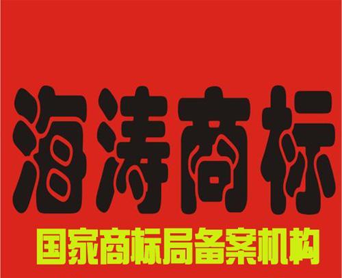 宁波市海涛商标代理有限公司