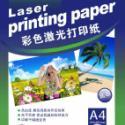 供应彩色激光打印纸 雅岚A4 200g激光铜版纸 光面 双面 名片