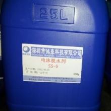 供应电镀脱水剂厂家