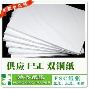 紫兴157g克双铜纸FSC铜版纸图片