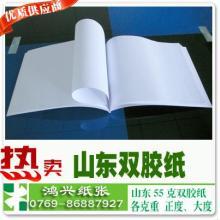 初夏新主张 双胶纸55克道林纸55克大度双胶纸