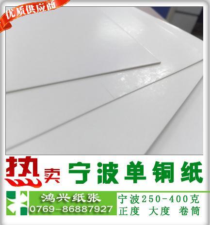 350克单铜纸宁波铜版纸单面涂布白卡纸350克宁波