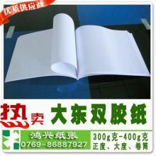 2014年初双胶纸报价 大东双胶纸400g克双胶纸 道林纸