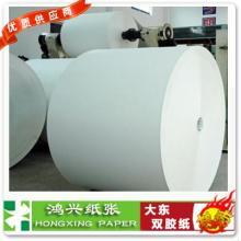 超值享受价 太阳双胶纸200克胶版纸200h克太阳道林纸
