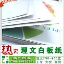 供应300克白板纸理文灰底白粉灰纸专家图片