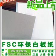 理文FSC白板图片