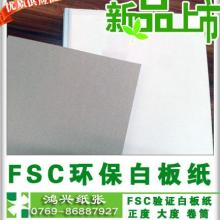 深秋十月奉献 玖龙双面白底白板纸300g克 图片