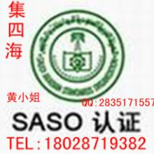 供应组合音响SASO认证、迷你音响SASO认证