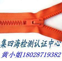 供应ASTMD2061标准认证  拉链认证  衣服拉链 裤子拉链认证