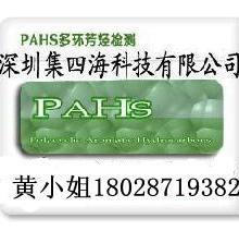 供应多环芳香烃PAHS检测