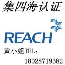 供应东莞REACH检测认证  拉链 陶瓷 REACH检测