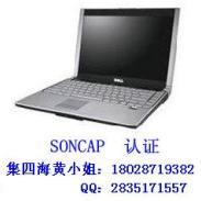 笔记本电脑SONCAP鼠标SONCAP认证图片