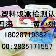 塑料饭盒FDA认证图片