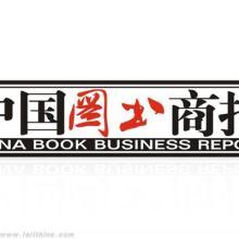 供应中国图书商报代理代理公司电话