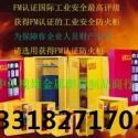 消防安监检查验厂指定防爆安全柜FM图片