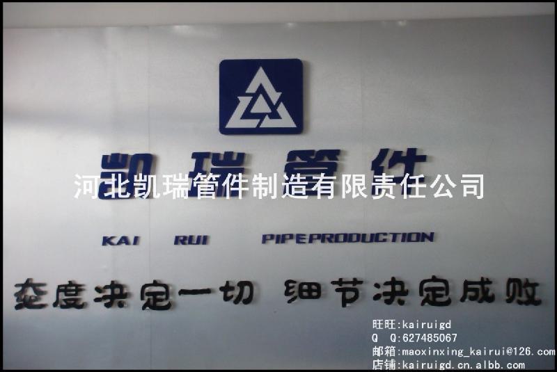 凯瑞管件制造有限公司