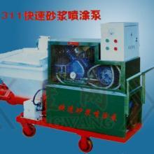 供应GLP-311型快速砂浆喷涂机