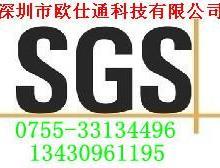 供应东莞SGS检测机构SGS认证SGS检测SGS图片