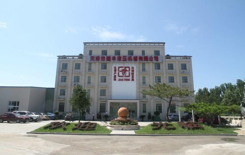 天津蓟县液压机械有限责任公司