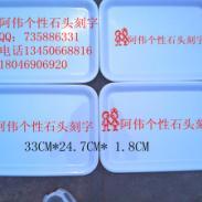 广东东莞水晶玛瑙刻字仿瓷盘子图片