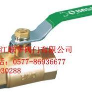101型黄铜锻压球阀DN15-DN50图片