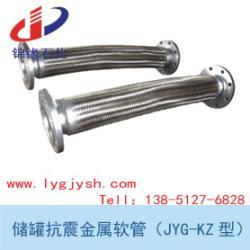 供应抗震补偿金属软管、补偿波紋管、法蘭連接软管、旋转接头