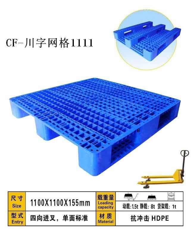 晋城塑料托盘