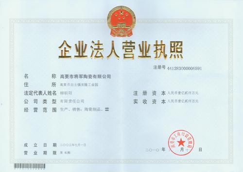 贵阳大将军陶瓷有限公司