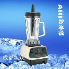 供应沙冰机,沙冰机厂家,沙冰机供应商,沙冰机批发