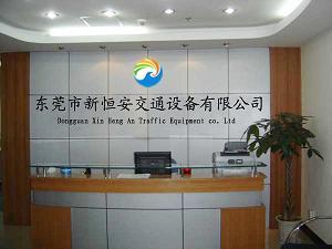 东莞市新恒安交通设备有限公司部