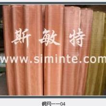 供应180目200目铜网,黄铜网,紫铜网,磷铜网,批发厂家图片