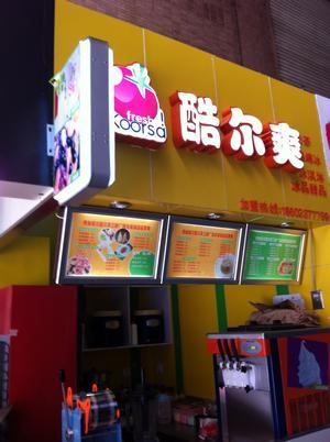重慶如慶餐飲有限公司