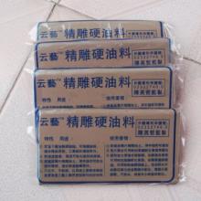 供应工艺品手板雕刻油泥生产厂家/供应模型雕刻油泥经销商批发