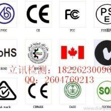 供应放音设备CE-ROHS-FCC-PSE认证