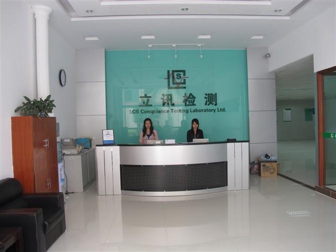 深圳立讯产品检测技术服务中心