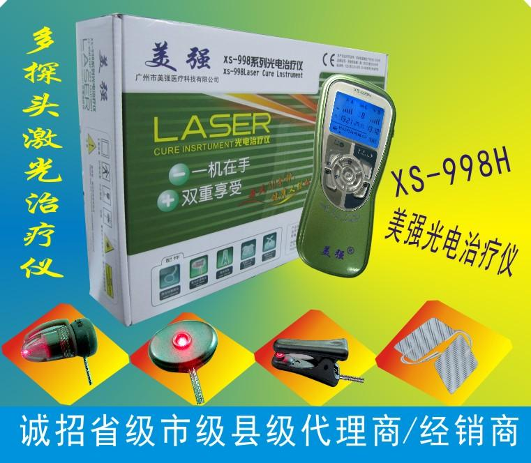 供应光电治疗仪XS-998H美强医疗科技