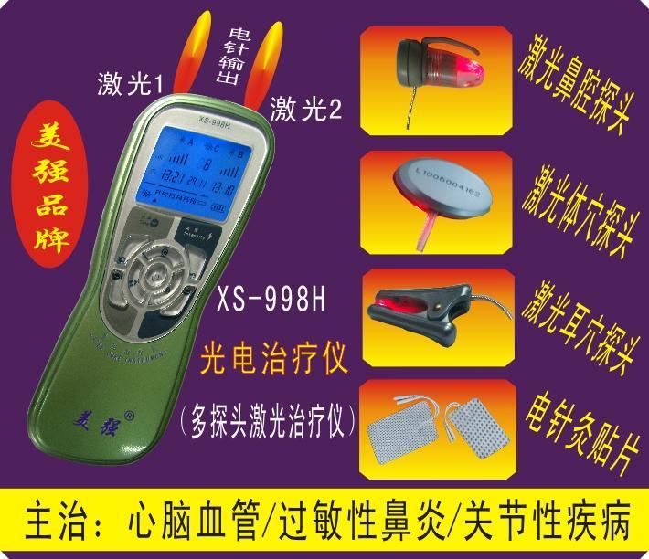 光电治疗仪 美强医疗科技 美强光电治疗仪