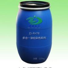 供应广州专业生产涤纶染色控制剂/多合一涤纶染色助剂/