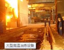 供应大型高温冶炼设备