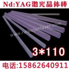 3mm110mm晶体棒,激光晶体棒,NdYAG棒,YAG晶体激光