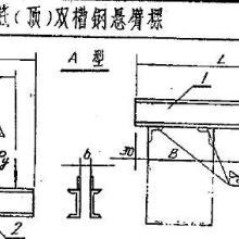 专业制造XB2梁底双槽钢悬臂梁XB4梁侧双槽钢悬臂梁厂商批发