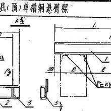 供应XB1梁底单槽钢悬臂梁XB3梁侧单槽钢悬臂梁厂商批发