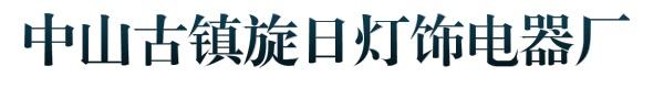 中山市古镇旋日灯饰电器厂