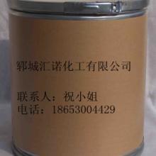 供应巯基琥珀酸